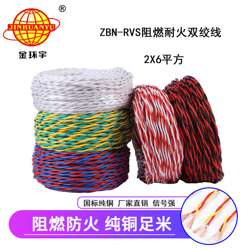 金环宇ZBN-RVS2*6平方消防双绞线 国标 阻燃耐火电缆