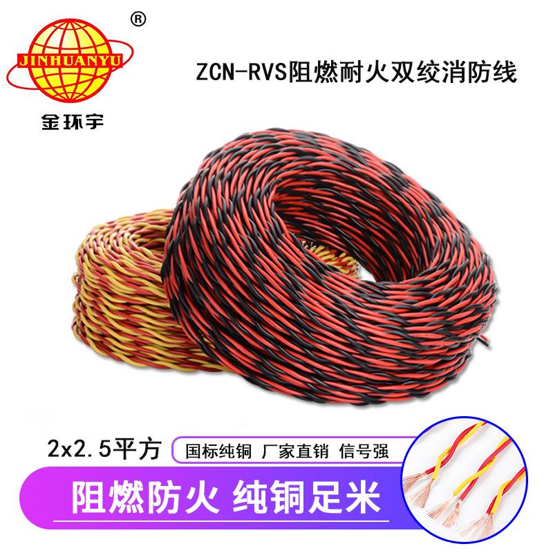 国标 金环宇 阻燃耐火电缆ZCN-RVS 2X2.5 双绞花线