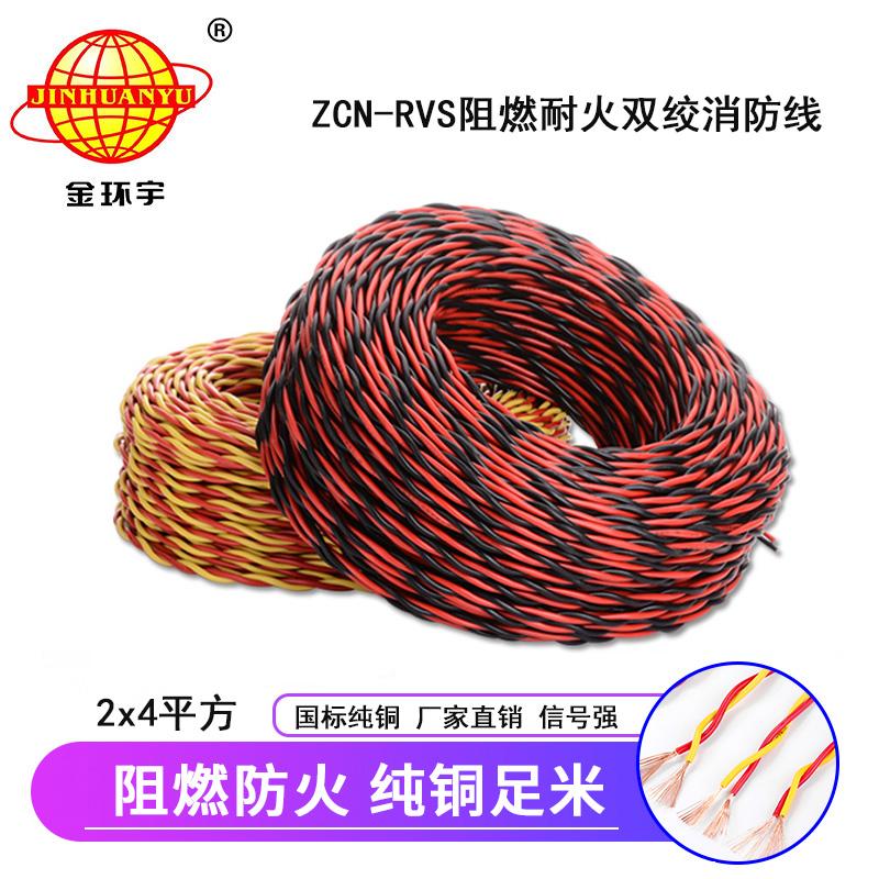 深圳市金环宇电缆 阻燃耐火电缆 国标 ZCN-RVS 2X4 消防双绞线