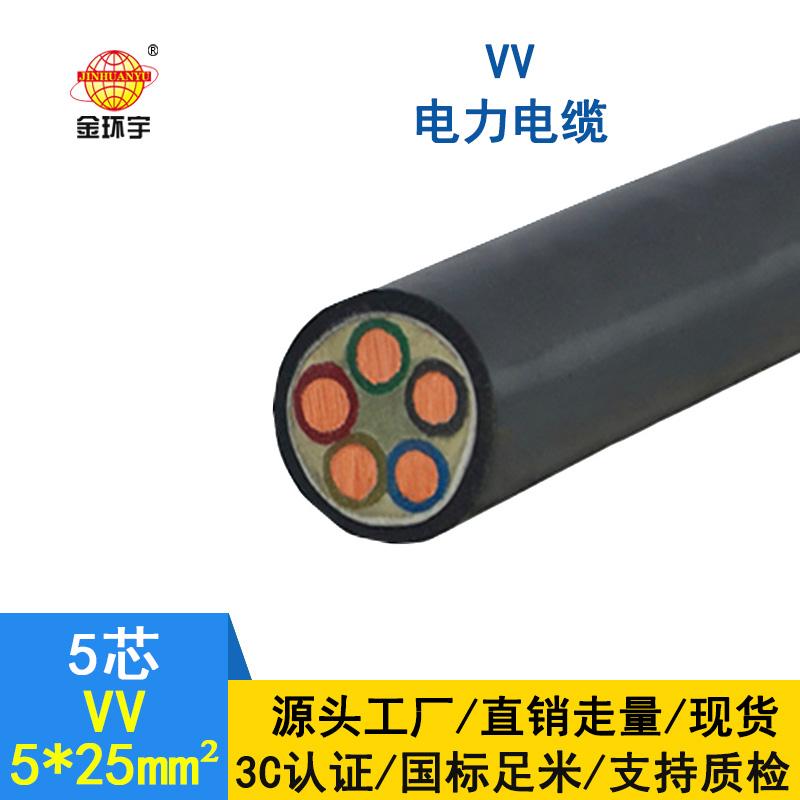 金环宇 vv低压电缆 5x25平方 国标 电力电缆