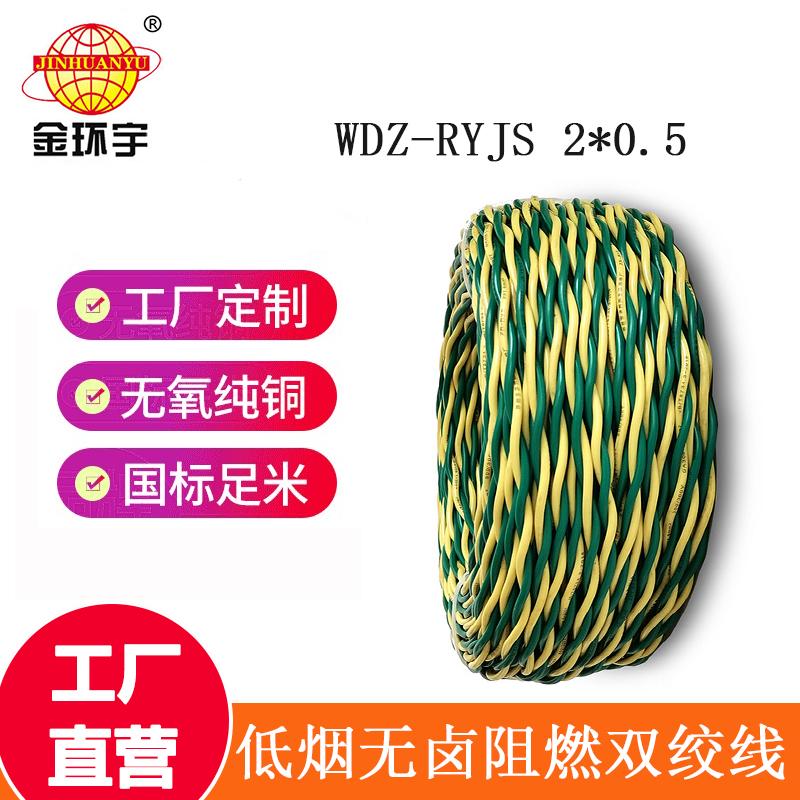 金环宇电缆 国标WDZ-RYJS 2x0.5平方 低烟无卤阻燃电