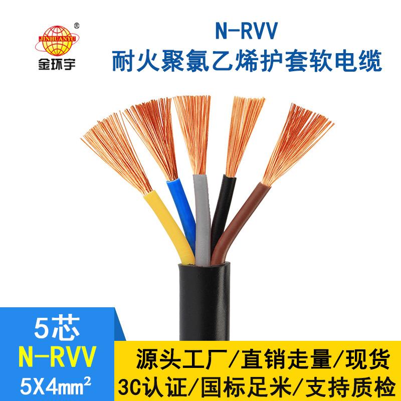 金环宇电缆 铜芯 耐火电缆N-RVV 5*4平方 国标 rvv电源线