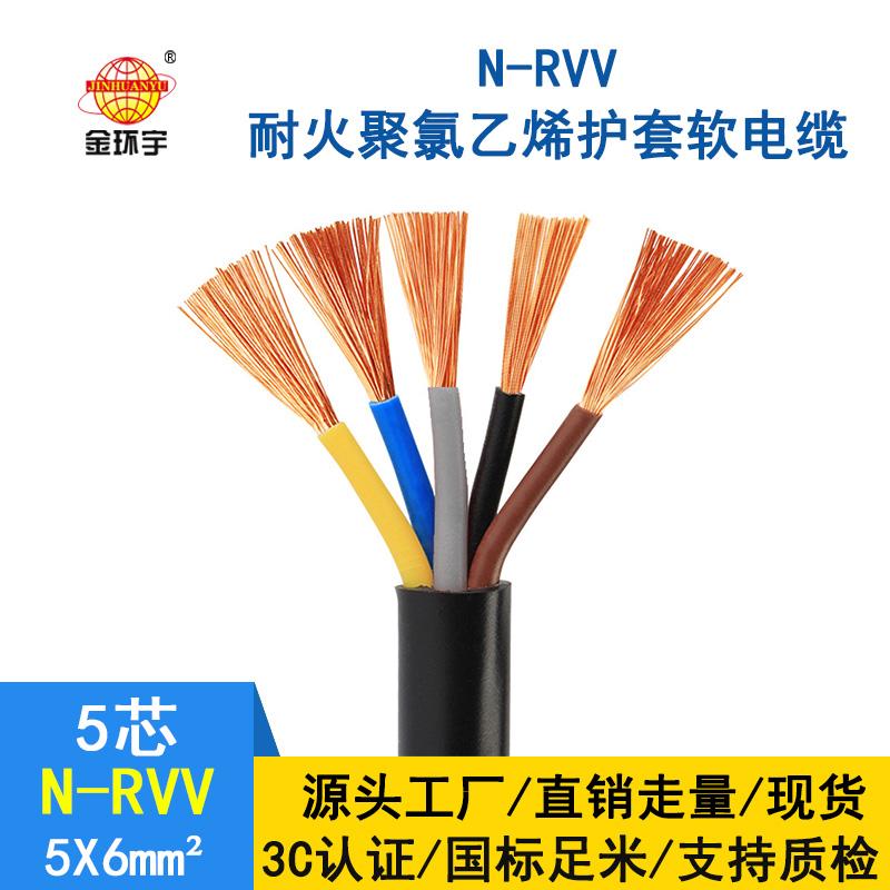 深圳金环宇 耐火rvv电缆规格 N-RVV5*6平方电缆  国标