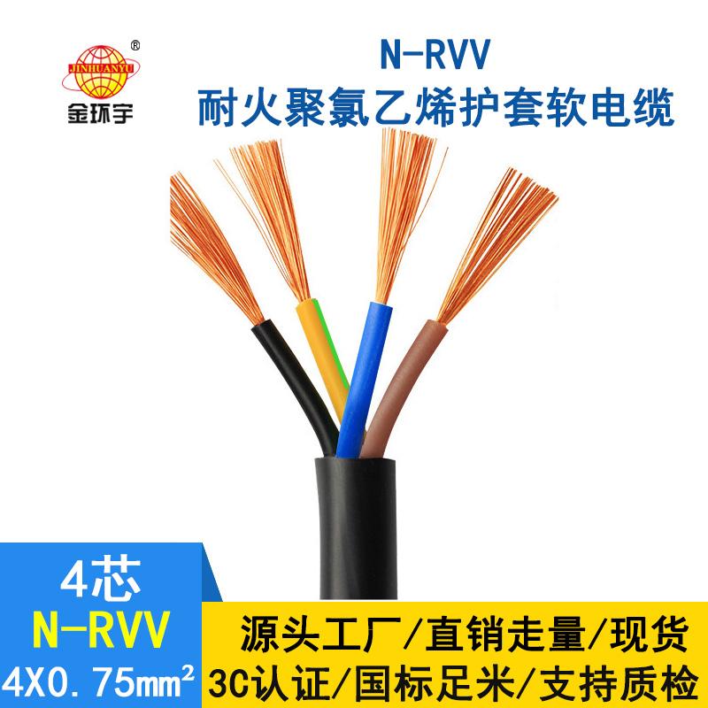 深圳市金环宇 耐火电线电缆N-RVV4*0.75 国标 室外rvv电缆