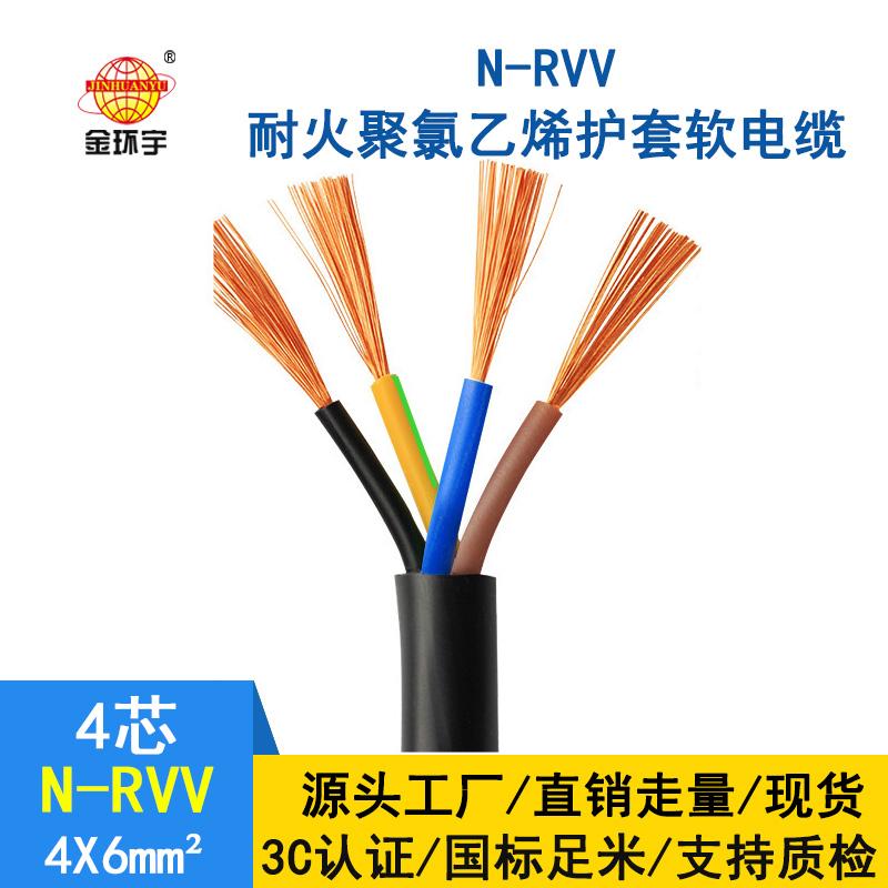 深圳市金环宇rvv电缆厂家 批发 耐火电缆N-RVV4*6平方 国标