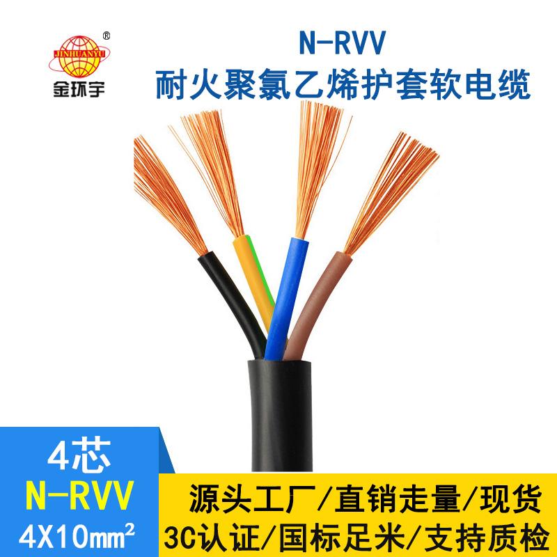金环宇电缆 国标 rvv软护套电缆N-RVV4*10 耐火电线电缆