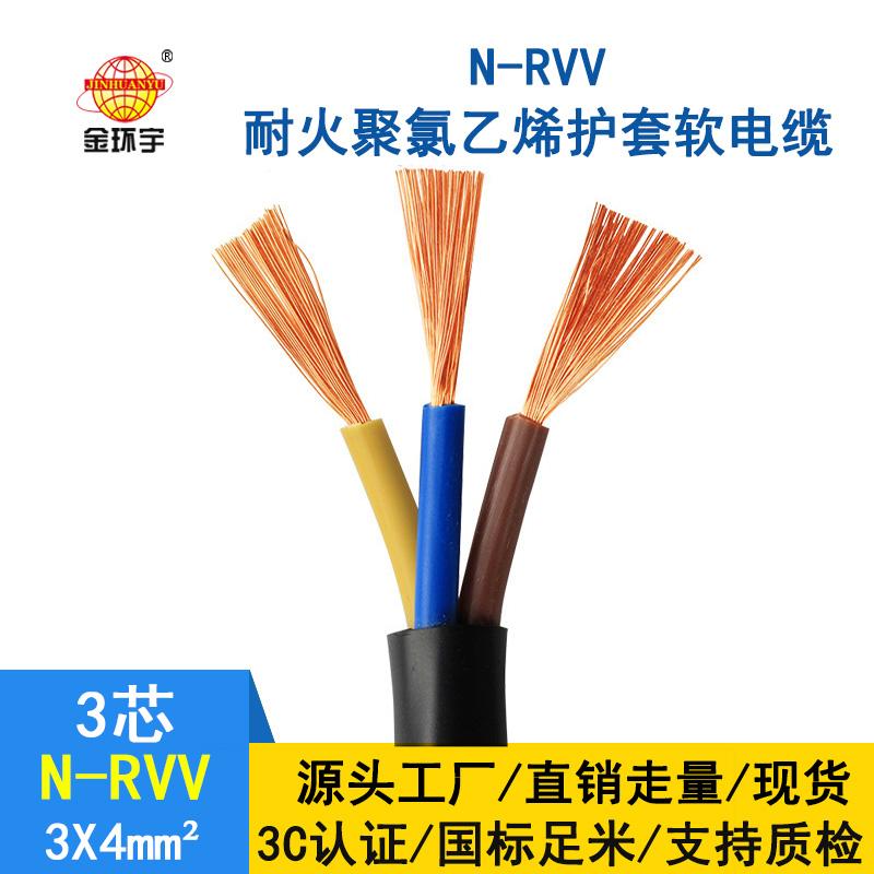 金环宇电缆 铜芯rvv软护套电源线N-RVV 3*4平方 耐火电缆