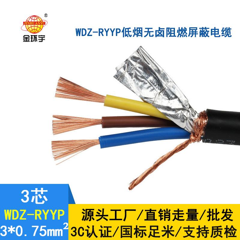 金环宇电缆 国标 低烟无卤屏蔽软电缆WDZ-RYYP3*0.75平方