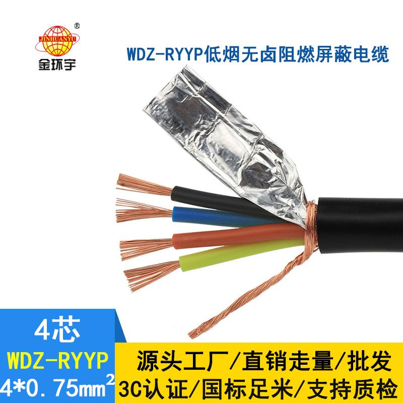 金环宇电缆 低烟无卤铜网屏蔽看软电缆WDZ-RYYP4
