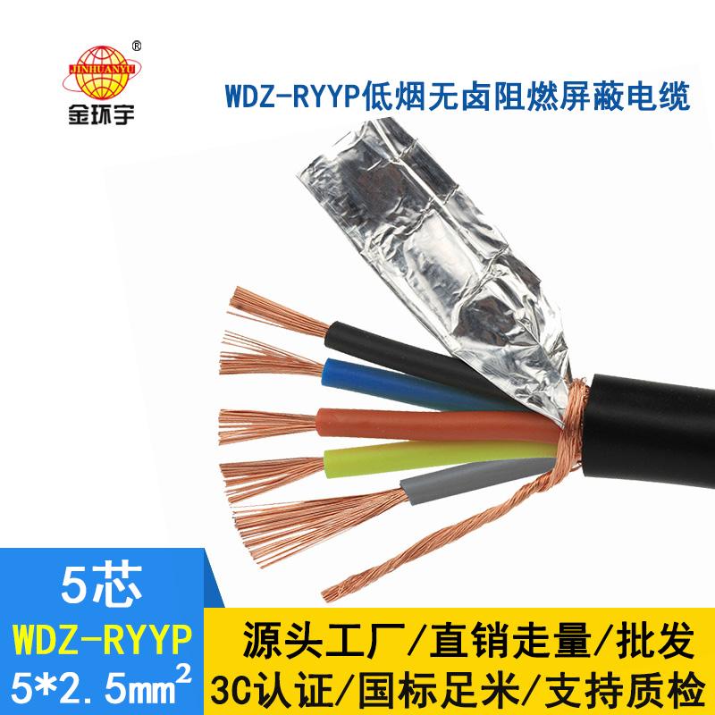 金环宇电缆 WDZ-RYYP5X2.5平方 低烟无卤屏蔽软电线