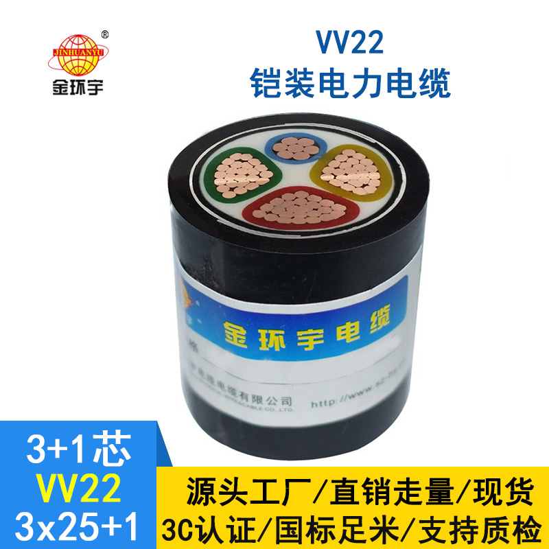 金环宇 铠装电线电缆VV22-3*25+1*16 国标 VV22电力电缆