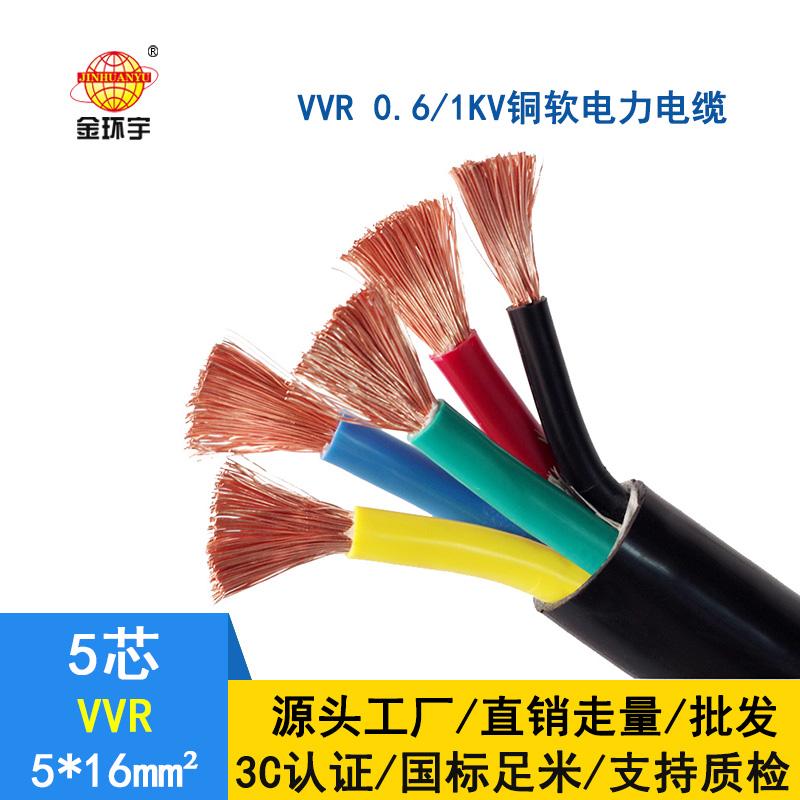 金环宇电线电缆 软电力电缆VVR 5*16平方 铜芯 电缆vvr