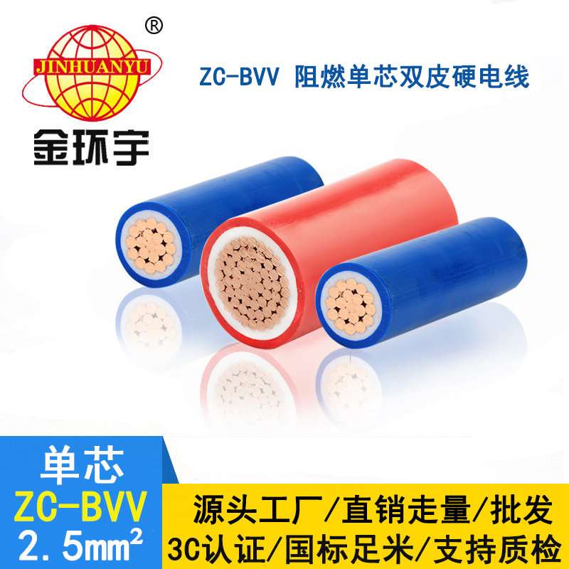 金环宇电线 深圳bvv电线 阻燃zc-bvv2.5平方电线价格