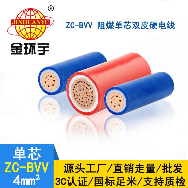 金环宇电缆 国标bvv电线 ZC-BVV 4平方 bvv布电线报价