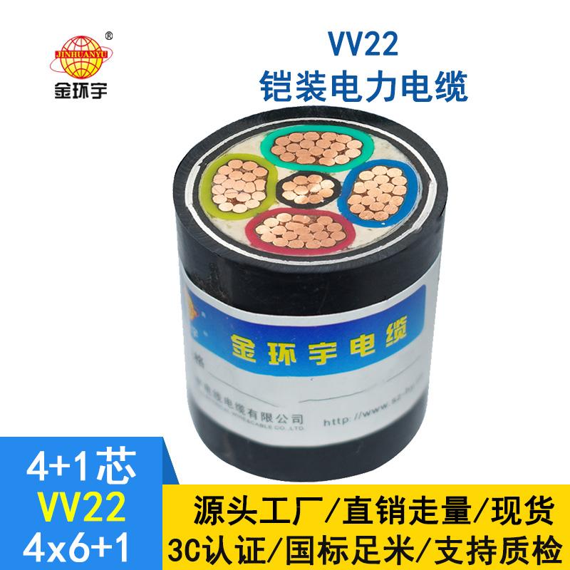 金环宇电缆 国标VV22-4*6+1*4平方 vv22铠装电力电缆
