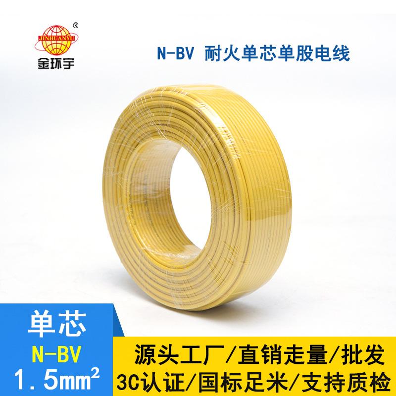 金环宇bv导线 N-BV 1.5平方 耐火电线 bv1.5电线价格