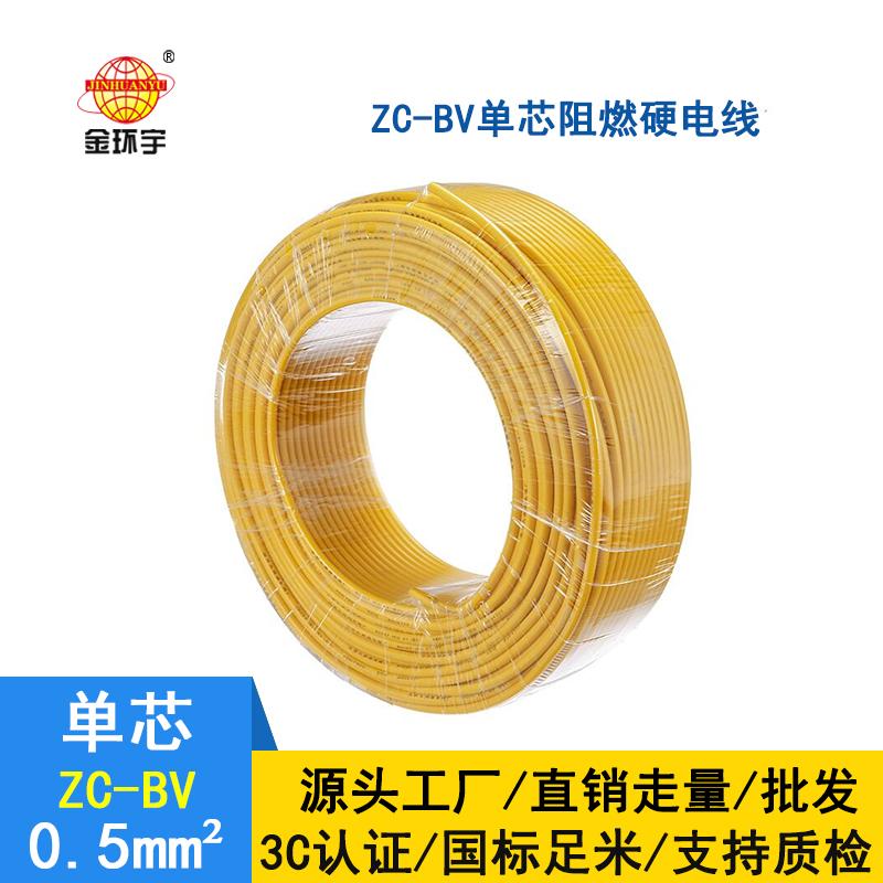 金环宇电线 阻燃电线ZC-BV 0.5平方 bv铜芯电线价格