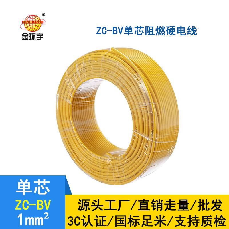 金环宇电线 ZC-BV 1平方 阻燃bv线报价 布电线bv