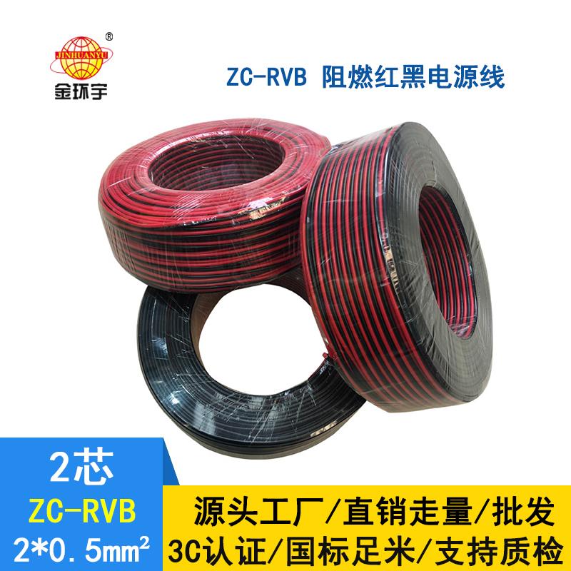深圳市金环宇 阻燃rvb电缆ZC-RVB 2*0.5平方 红黑电源线