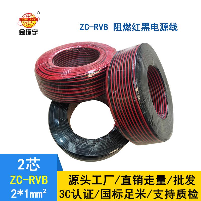 金环宇电缆 rvb电缆ZC-RVB 2*1平方 阻燃电线电缆