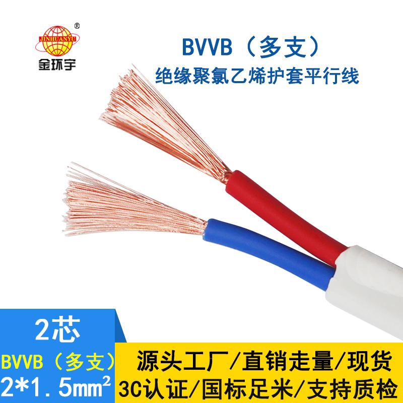 深圳市金环宇 电缆bvvb 明装平行线BVVB 2*1.5平方