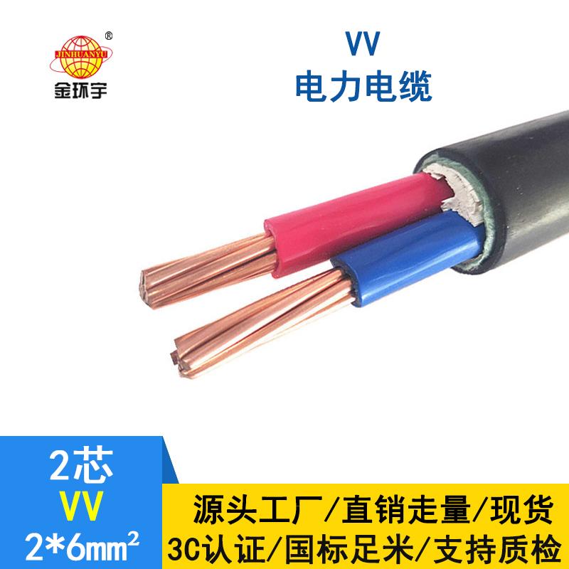 金环宇电线电缆 VV 2*6平