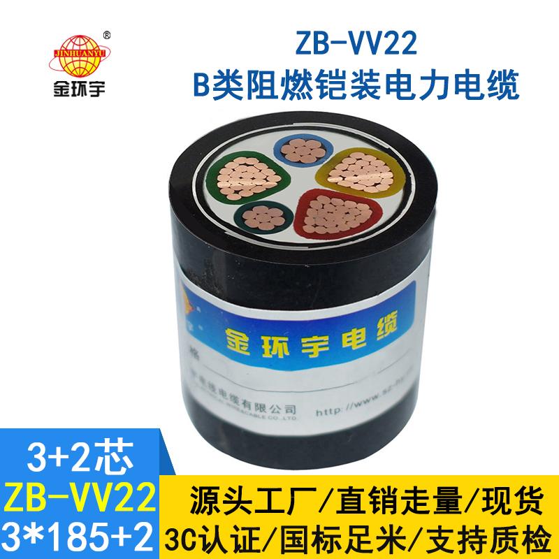 金环宇电缆 ZB-VV22-3*185+2*95平方 B类阻燃铠装低压电缆