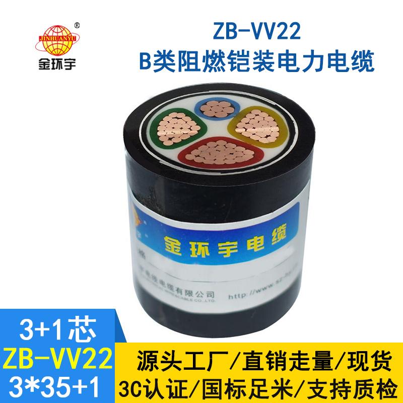 金环宇电缆 ZB-VV22-3*35+1*16平方 铠装阻燃b级电线电缆