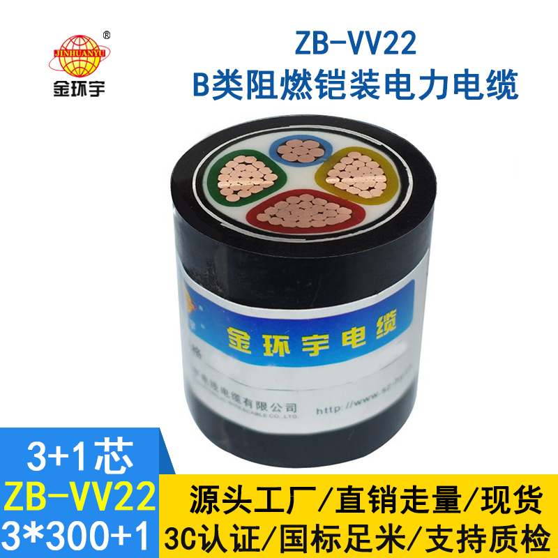 金环宇电缆 ZB-VV22-3*300+1*150 阻燃vv22铠装电缆价格