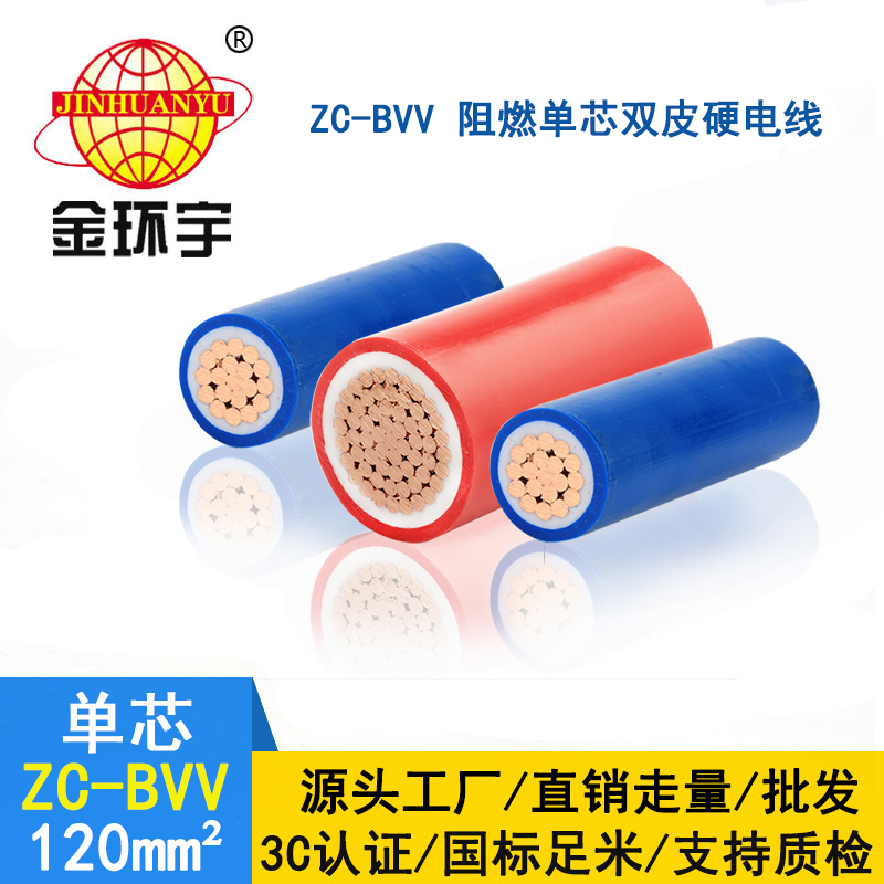 金环宇电线 深圳bvv电线厂家 ZC-BVV 120 阻燃电线