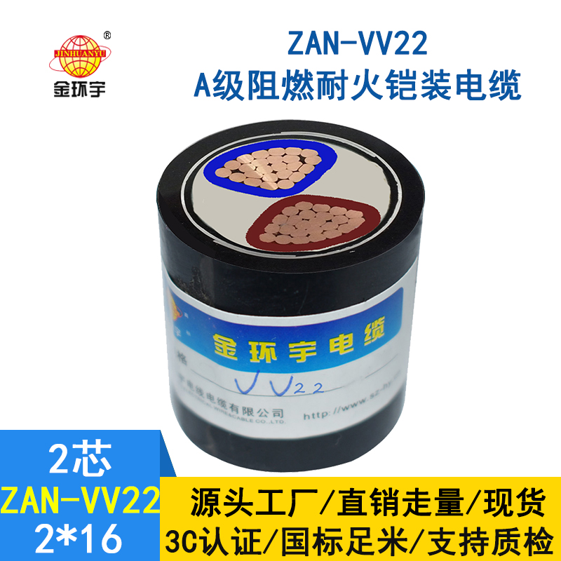 金环宇电缆 a级阻燃耐火vv22电缆ZAN-VV22-2*16电力电缆