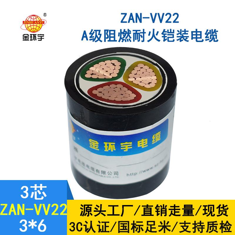 金环宇电缆 ZAN-VV22-3*6平方阻燃a级耐火铠装电缆 vv22电力电缆