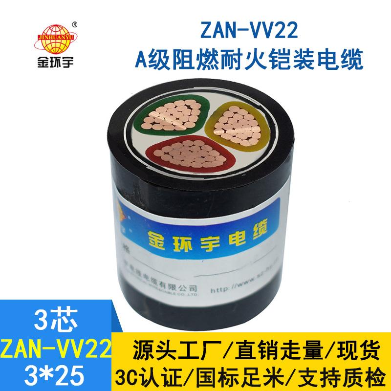 金环宇电缆 vv22电缆ZAN-VV22-3*25平方阻燃耐火铠装电力电缆