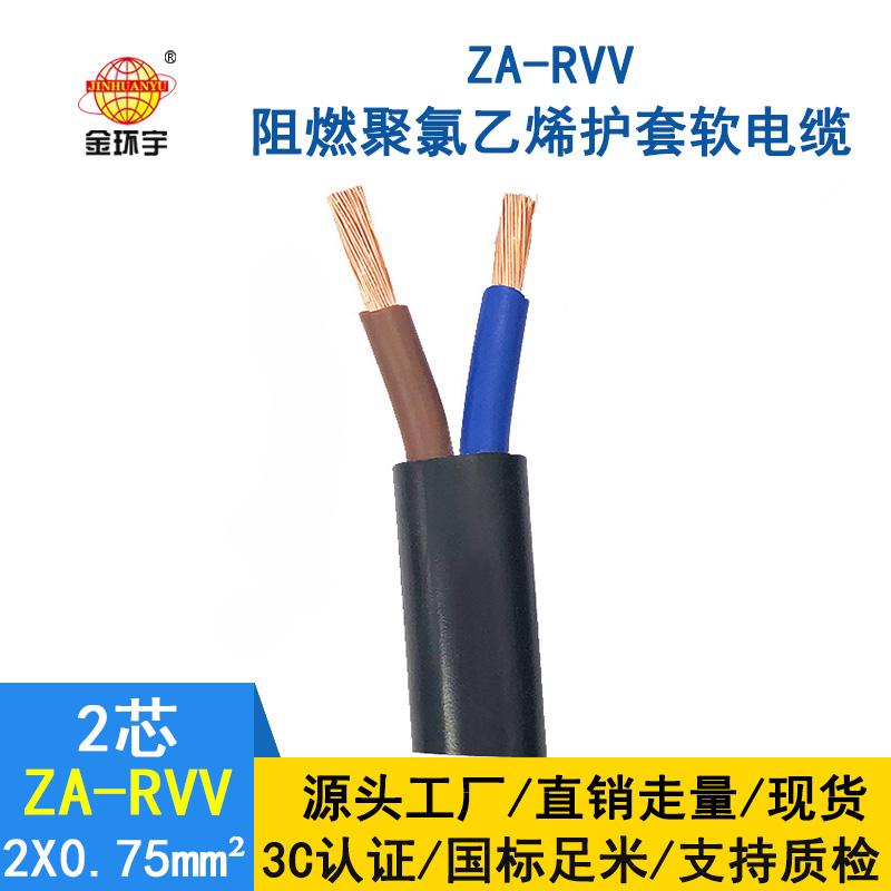金环宇电线电缆 A类阻燃软电缆ZA-RVV2*0.75平方 电源线