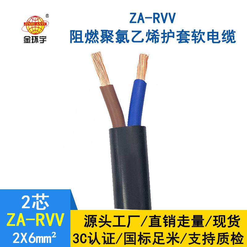 金环宇电线电缆 rvv电缆厂家 ZA-RVV 2*6 阻燃电源电缆线