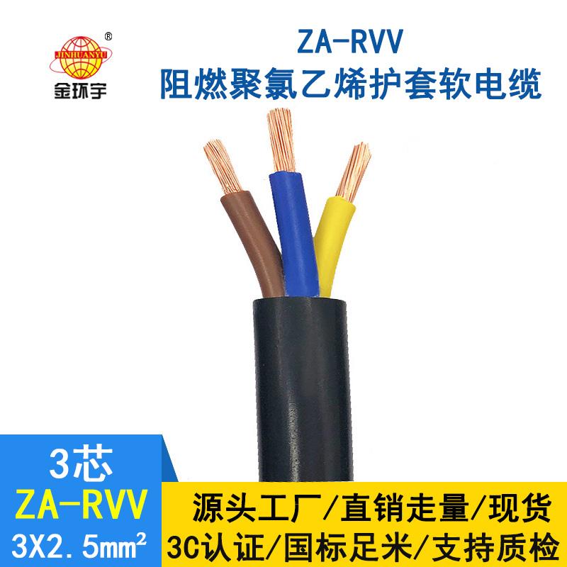 金环宇电线电缆 ZA-RVV3X2.5平方 纯铜A级阻燃软护套电缆线