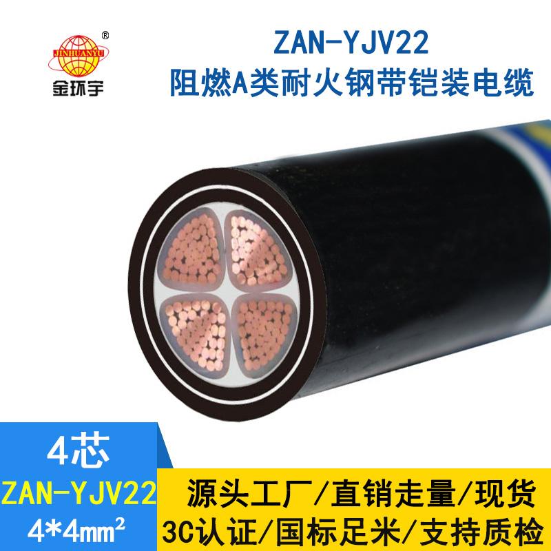 金环宇 yjv22铠装电缆ZAN-YJV22-4X4平方a级阻燃电力电缆耐火