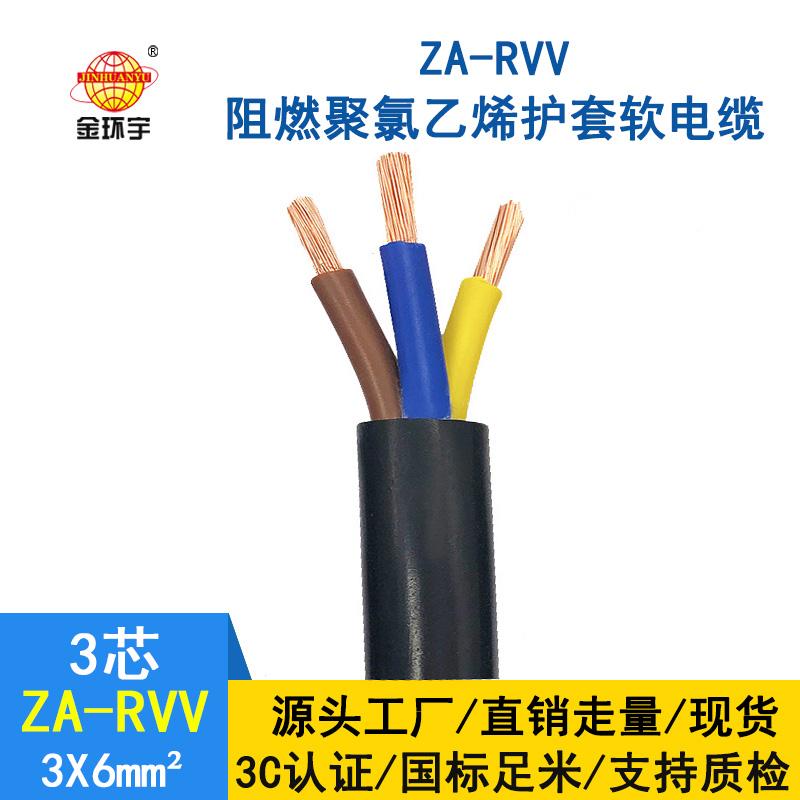 金环宇电线电缆 3芯rvv电缆 ZA-RVV3X6平方 阻燃软电缆线