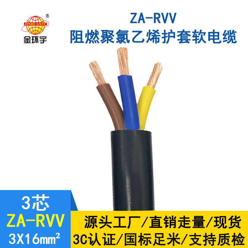 金环宇电线电缆 软电缆线ZA-RVV3X16平方A类阻燃护