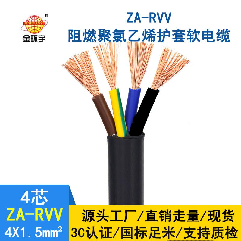 金环宇 RVV电缆ZA-RVV4X1.5平方铜芯阻燃护套电缆