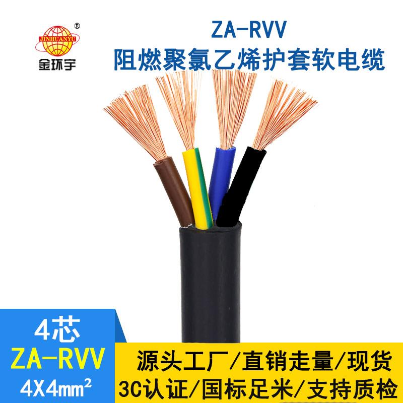 金环宇 4芯ZA-RVV4X4纯铜护套软电线  阻燃rvv电缆
