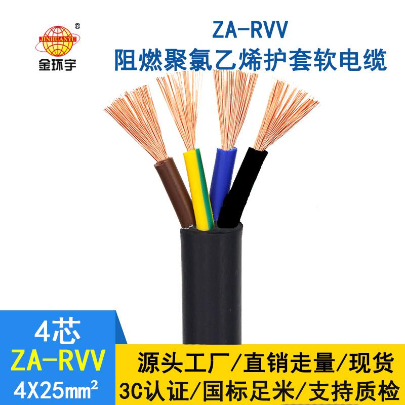 金环宇 ZA-RVV4X25平方 阻燃软护套电缆 4芯rvv电缆