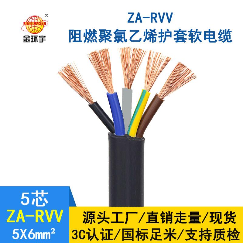 金环宇电缆 ZA-RVV5X6平方铜芯 软线电缆 A类阻燃护套线