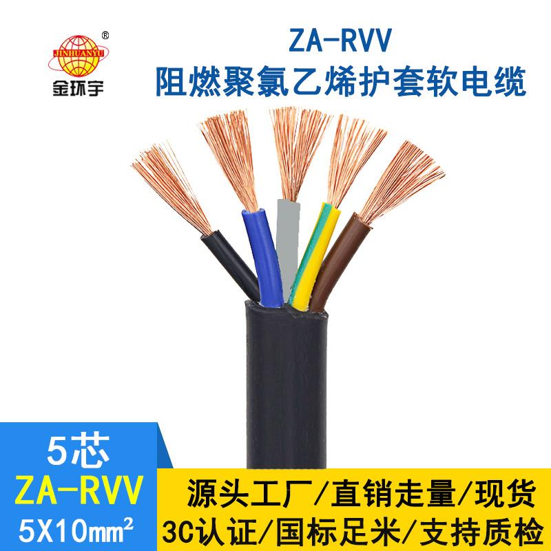 金环宇电缆 阻燃a类五芯rvv电缆线ZA-RVV5X10平方 纯铜