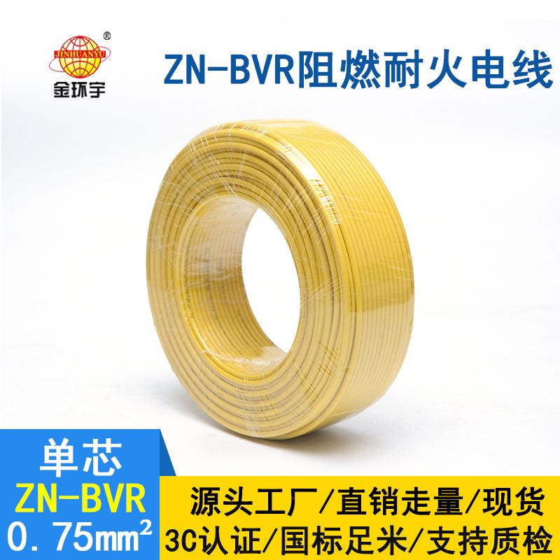 金环宇电线 阻燃耐火电线ZN-BVR 0.75平方bvr电线价格