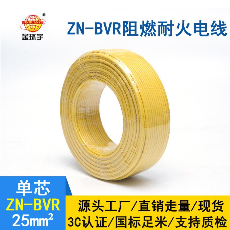 金环宇电线 ZN-BVR 25平方铜芯 阻燃耐火bvr电线价格