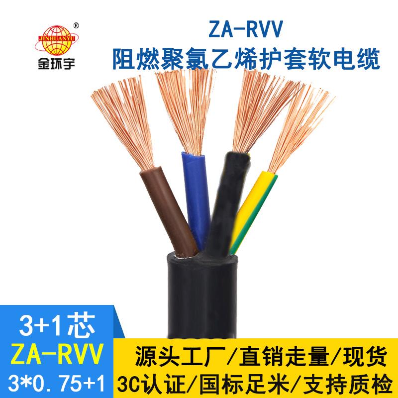 金环宇电缆ZA-RVV3X0.75+1X0.5阻燃a级软电缆 rvv电缆报价