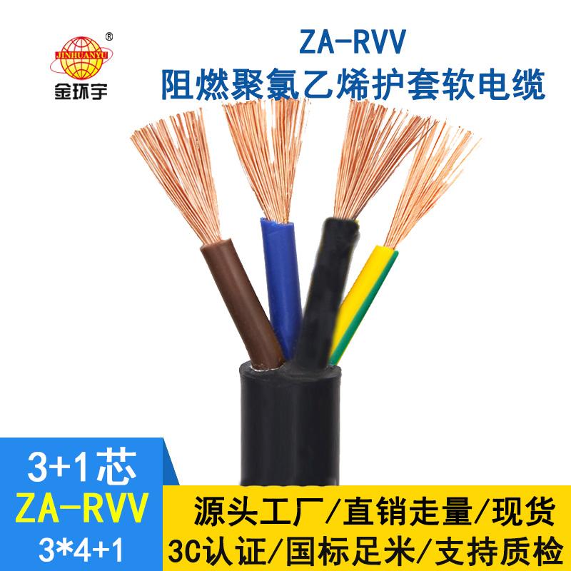 金环宇阻燃a级rvv软电缆ZA-RVV 3X4+1X2.5平方rvv电缆