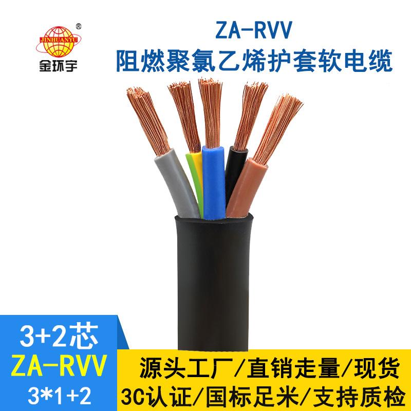 金环宇电缆 ZA-RVV 3X1+2X0.75平方 深圳a类阻燃rvv软电缆