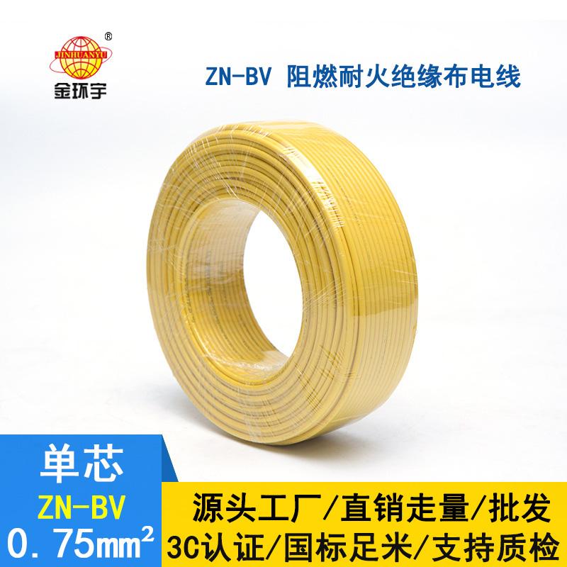金环宇 阻燃耐火电线厂家 ZN-BV 0.75平方bv单芯电线价格